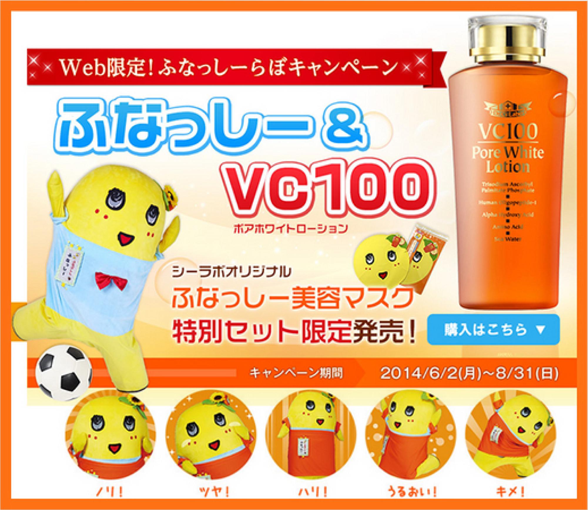 ふなっしー&VC100