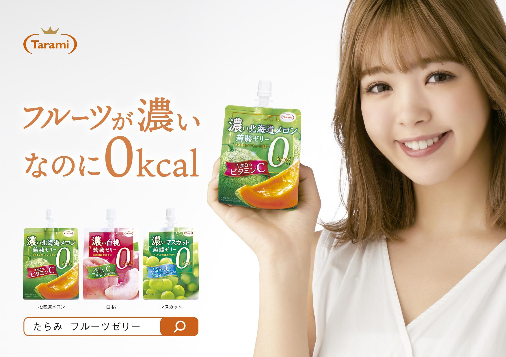 「濃い 0kcal 蒟蒻ゼリー・ 2020 」TV CM